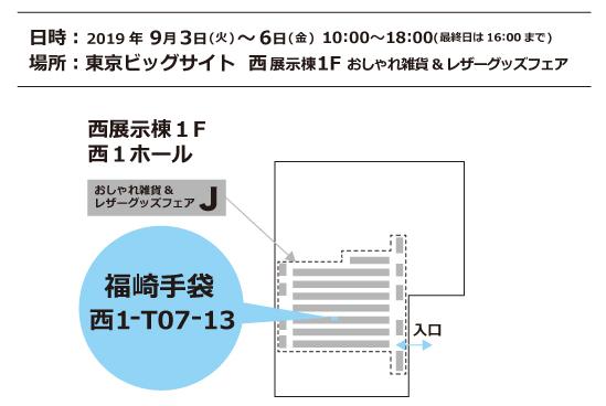 2019年9月ギフト・ショー出展会場図